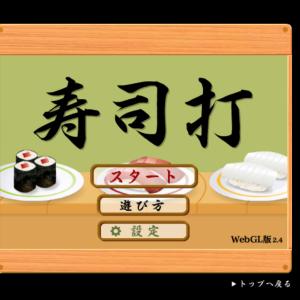 無料タイピングゲーム「寿司打」でタイピングの練習をはじめました!