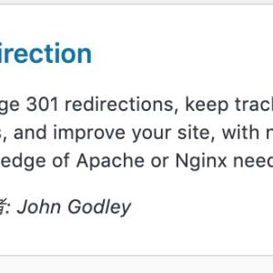パーマリンク(URL)を変えたとき、404エラーにさせないプラグイン「Redirection」