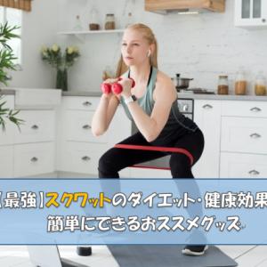 【最強】スクワットのダイエット効果!健康寿命も延びる!スクワットマジックを2ヵ月使用した結果