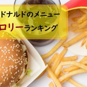 【ダイエット中に食べるならこれ】マクドナルド 低カロリー&高カロリーランキング(バーガー&サイド)