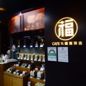 <丸福珈琲店ヨドバシAKIBA店>はヨドバシカメラでお買い物後のお茶がおトク