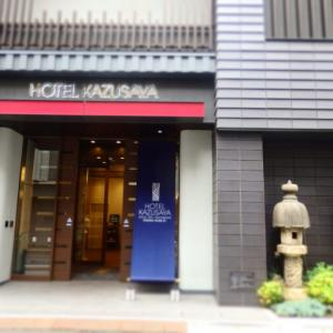 <ホテルかずさや>デイユース滞在記 東京にいながら温泉気分♡