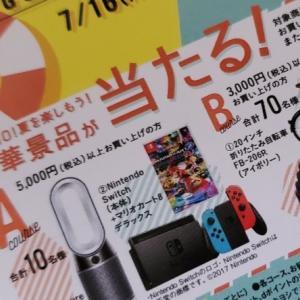 """""""絶対!Nintendo Switch当ててやるぅ~"""""""
