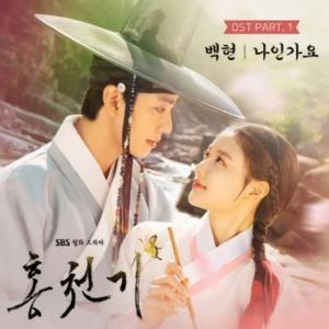 ~韓国ドラマ「홍천기」OST~べくちゃんのせつない歌声に号泣