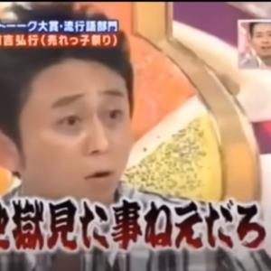 有吉さんの名言を集めた動画