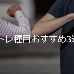 腕の筋トレメニュー3選紹介!メリット、デメリットまとめ