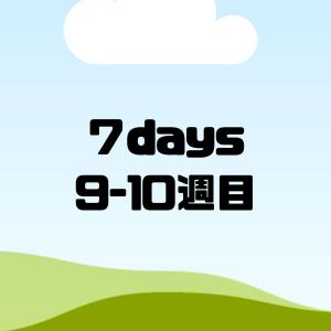 7days9,10週目