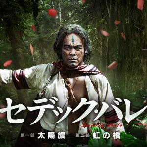 台湾の国民的映画『セデック・バレ』:台湾の原住民族と魏徳聖の三部作