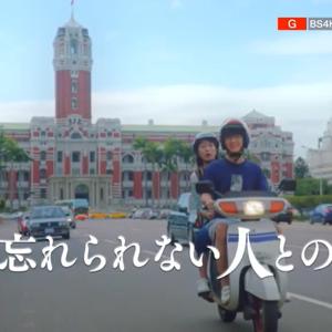 NHK土曜ドラマ『路~台湾エクスプレス~』第2話:台湾人が語る日本植民地時代の歴史やロケ地