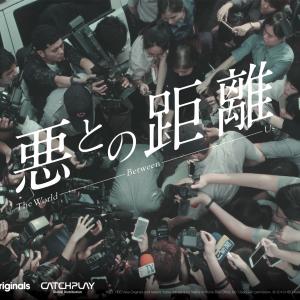 台湾ドラマ「悪との距離」:日本人が選ぶ台湾の「素敵な奥さん」ランキング