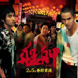 台湾映画「モンガに散る」:台湾の極道「角頭」と「幫派」