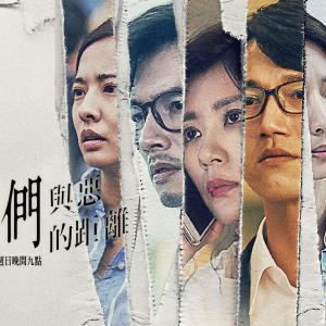 台湾ドラマ『悪との距離』:台湾メディアの問題や司法課題と、関連する流行語