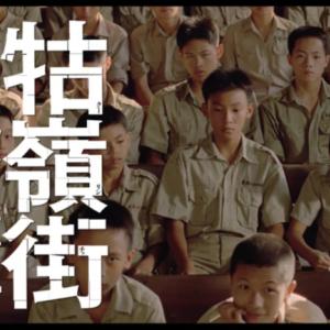 台湾映画『牯嶺街(クーリンチェ)少年殺人事件』:戒厳令における外省人、本省人