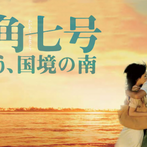 台湾映画『海角七号 君想う、国境の南』:あらすじと台湾映画における意義