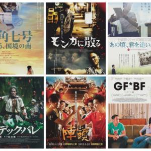 台湾文化庁厳選!台湾人おすすめの台湾映画30選(上)