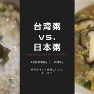 台湾風「皮蛋痩肉粥」VS. 日本風「卵雑炊」、時短で美味しいのはどっち?【大同電鍋レシピ付き】
