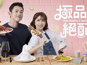 台湾ドラマ『華麗なるスパイス』から学ぶ中国語と感想(第1~3話)