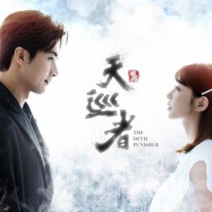 台湾ドラマ『天巡者』:あらすじと登場人物、道教の神