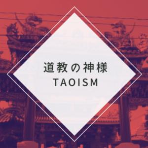 道教の神様:日本でも馴染み深い道教の神様たち