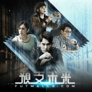 『未来モール』:台湾SFサスペンスドラマのあらすじと登場人物紹介