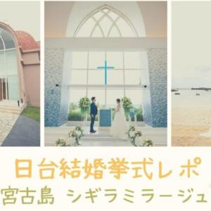 【日台結婚】宮古島シギラミラージュ ベイサイドチャペル:コロナ禍におけるリモート国際結婚式(前編)