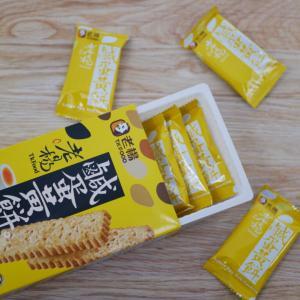 老楊 鹹蛋黄餅(台湾 ソルティーエッグ ヨーク クッキー):鹹蛋の甘じょっぱい味がやみつきに!