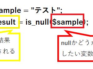 【PHP】変数がnullかどうかをチェックできるis_null関数を解説します