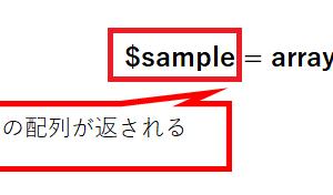 【PHP】配列を初期化できるarray関数を解説します