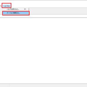 【7-Zip】バージョンを確認するやり方を解説します