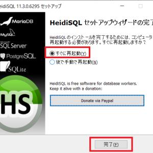 【HeidiSQL】アップデートするやり方を解説します