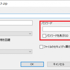 【7-Zip】パスワード付きのzipファイルを作成するやり方を解説します