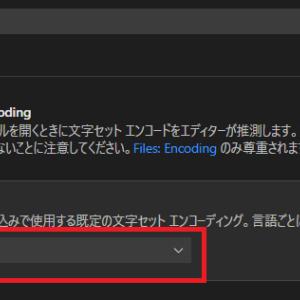 【Visual Studio Code】デフォルトで設定されている文字コードを変更するやり方を解説します