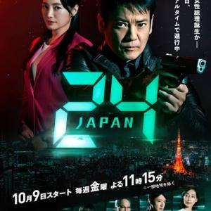 『24 JAPAN』#1 00:00A.M.-01:00A.M. リアルタイムで進行中。