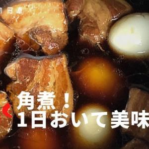 【 50代男こそ料理 】豚角煮をトロトロッとつくる