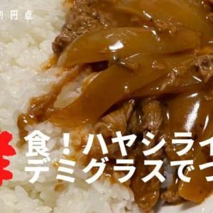 【 50代男こそ料理 】ハヤシライス~デミグラスソースで!