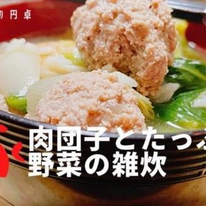 【 50代男こそ料理 】肉団子雑炊~平日の夕食は、ほぼ雑炊