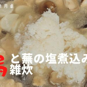 【 50代男こそ料理 】鶏肉と蕪の塩煮込み雑炊~平日の夕食は、ほぼ雑炊