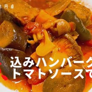 【 50代男こそ料理 】煮込みハンバーグトマトソース