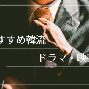 【 ソ・ジソブ 】をU-Nextで観る~「今、会いにゆきます」とおすすめ5選!~