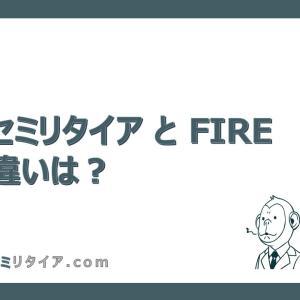 セミリタイア/アーリーリタイア/FIREの違いは?図解で解説!