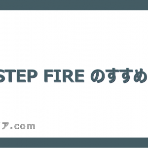 最短でセミリタイアする方法「STEP FIRE」という新提案【脱サラリーマン】