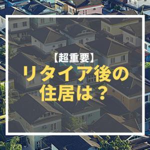 【超重要】セミリタイア後はどこに住む?持家?賃貸?