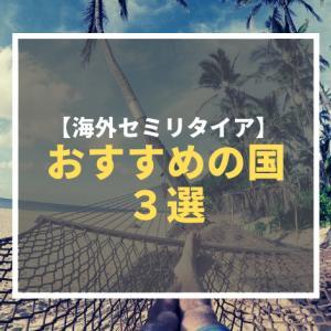 「海外セミリタイア」おすすめの国3選!海外移住はFIREの近道!?