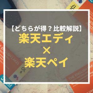 【比較解説】楽天カード・楽天Edy・楽天ペイ 違いとお得な利用方法