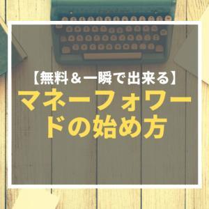 【簡単3分】マネーフォワード登録方法(セミリタイアに近づく無料アプリ)