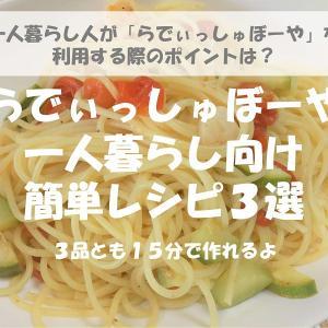 【らでぃっしゅぼーや】小松菜や酢を使った一人暮らし向け簡単レシピ