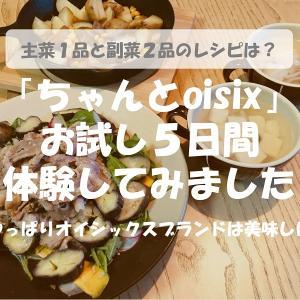 「ちゃんとoisix」のお試し5日間体験セットで作る簡単レシピ