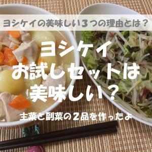 ヨシケイは美味しい?お試しセットの「鶏じゃが」の作り方が超簡単!
