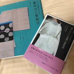 着物始めに買った本