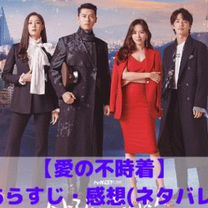 【愛の不時着】9話あらすじ・感想(ネタバレあり)